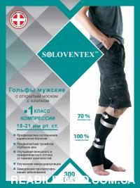Гольфы компрессионные мужские, с открытым носком, 1 класс компрессии, 300 DEN. Арт. 210