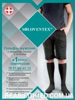 Гольфы компрессионные мужские, с закрытым носком, 1 класс компрессии, 300 DEN. Арт. 211