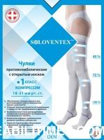 Чулки противоэмболические, с открытым носком, 1 класс компрессии, 140 DEN. Арт. 041
