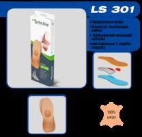 Стелька - супинатор классическая Lucky Step LS 301