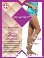 Гольфы компрессионные женские, с кружевной резинкой и силиконом, с открытым носком, 2 класс компрессии, 140 DEN. Арт. 120-5
